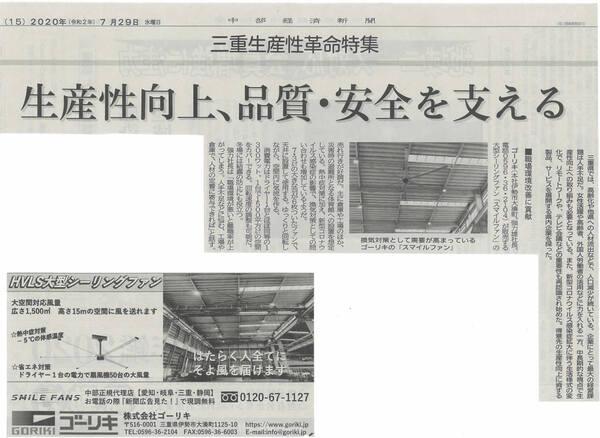 goriki_news200729.jpg