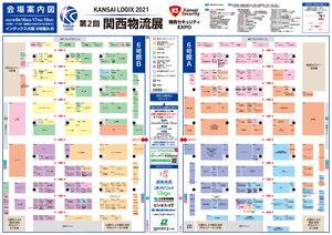 kansai-logix-2021_guide_map_04_ページ_1.jpg